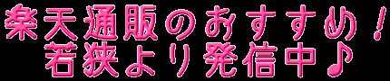 楽天通販でお買い得やおすすめを若狭より発信中!!!
